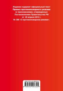 Обложка сзади Правила противопожарного режима в Российской Федерации (с приложениями). Текст с посл. изм. и доп. на 2018 г.
