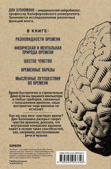 Обложка сзади Мозг - повелитель времени. Как наш мозг чувствует и измеряет ход времени. Дин Буономано
