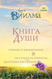 Книга души. Учение о выживании. Остаться человеком или Достоинство жизни.