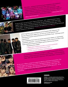 Обложка сзади K-POP! Корейская революция в музыке