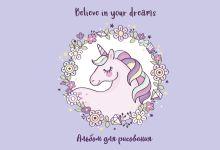 Обложка Единорог. Believe in your dreams! Альбом для рисования (формат А4, офсет 120 гр., 40 страниц, на скрепке)