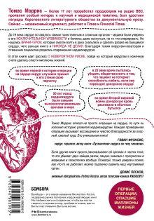 Обложка сзади Дело сердца. 11 ключевых операций в истории кардиохирургии Томас Моррис