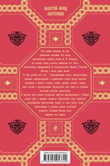 Обложка сзади Две жизни. Роман с комментариями. Часть 3 Конкордия Антарова