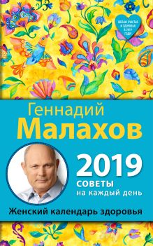 Обложка Женский календарь здоровья. 2019 год Геннадий Малахов
