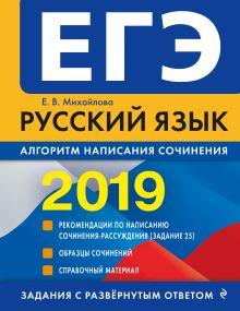 огэ по русскому языку 2019 ответы 36