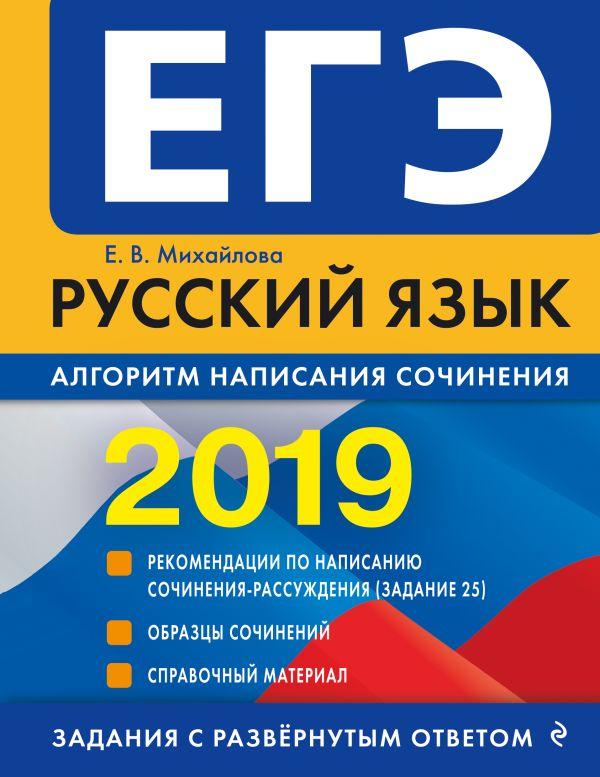 сочинение егэ 2019 русский язык шаблон пример