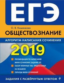 Обложка ЕГЭ-2019. Обществознание. Алгоритм написания сочинения О. В. Кишенкова