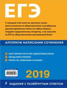 Обложка сзади ЕГЭ-2019. Обществознание. Алгоритм написания сочинения О. В. Кишенкова