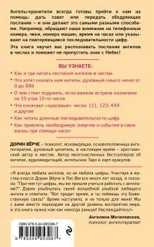 Обложка сзади Ангельская нумерология. Как видеть и читать послания ангелов в числах Дорин Верче