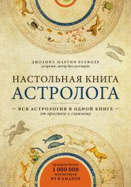 Настольная книга астролога. Вся астрология в одной книге - от простого к сложному