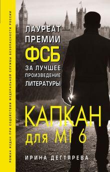 Обложка Капкан для MI6 Ирина Дегтярева
