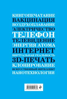 Обложка сзади Технологии, изменившие мир (Тесла)