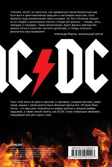 Обложка сзади AC/DC. В аду мне нравится больше. Биография группы от Мика Уолла Мик Уолл