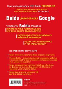 Обложка сзади Baidu. Как китайский поисковик с помощью искусственного интеллекта обыграл Google Робин Ли