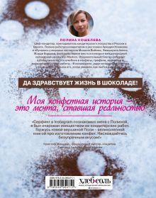 Обложка сзади Конфетный период. Очаровательные рецепты домашних конфет, трюфелей и мармелада Полина Кошелева