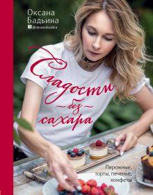 Обложка Сладости без сахара. Пирожные, торты, печенье, конфеты Оксана Бадьина