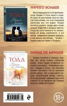 Обложка сзади Чувственная и эротичная дилогия (комплект из 2 книг)