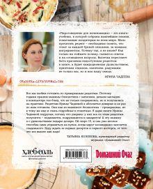 Обложка сзади Пироговедение для начинающих Ирина Чадеева