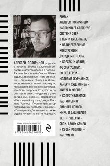 Обложка сзади Центр тяжести Алексей Поляринов