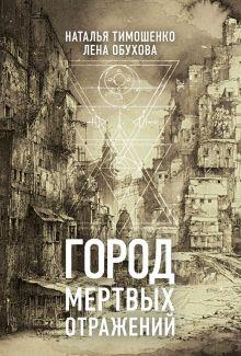 Обложка Город мертвых отражений Наталья Тимошенко, Лена Обухова