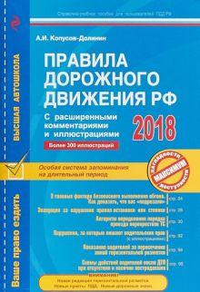 Обложка Правила дорожного движения РФ с расширенными комментариями и иллюстрациями по состоянию 2018 год Копусов-Долинин А.И.