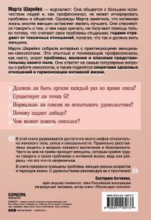 Обложка сзади Откровенно говоря. Интимные секреты, которые можно доверить только сексологу Марта Шарейко