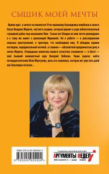 Обложка сзади Сыщик моей мечты Татьяна Полякова