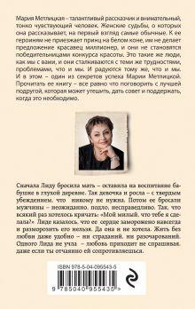Обложка сзади Миленький ты мой Мария Метлицкая