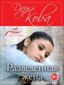 Обложка Разведенная жена Дарья Кова