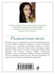 Обложка сзади Разведенная жена Дарья Кова