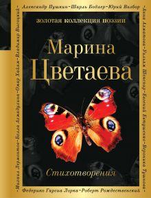 Обложка Стихотворения Марина Цветаева