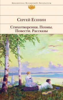 Обложка Стихотворения. Поэмы Сергей Есенин