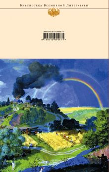 Обложка сзади Стихотворения. Поэмы Сергей Есенин