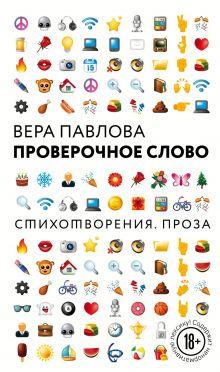 Обложка Проверочное слово Вера Павлова