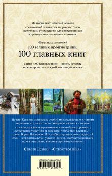 Обложка сзади Стихотворения Сергей Есенин