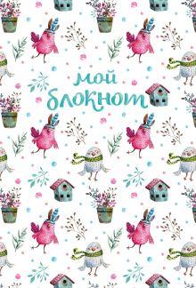 Обложка Мой блокнот. Певчие птички от @mashamashastu (паттерн) Машамашасту