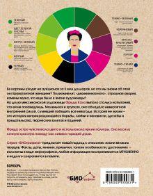 Обложка сзади Фрида Кало. Визуальная биография великой художницы Софи Коллинз