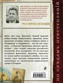 Обложка сзади Тень Азраила Иван Любенко