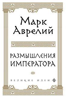 Обложка Размышления Марк Аврелий