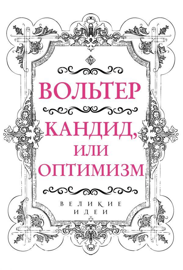 Отзывы о книге кандид, или оптимизм. Повести (сборник).