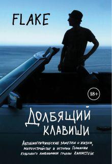 Обложка Долбящий клавиши Кристиан Лоренц