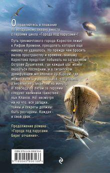 Обложка сзади Города под парусами. Книга 2. Ветры Забвения Алексей Калугин