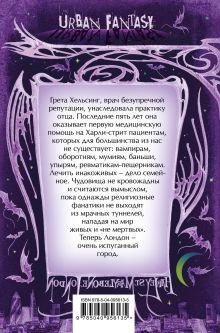 Обложка сзади Странная практика Вивиан Шоу