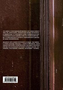Обложка сзади Истории домов Петербурга, рассказанные их жителями Галкина Ю.С.