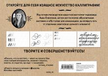 Обложка сзади Каллиграфия кистью. Прописи кириллицей Суворова А.В.