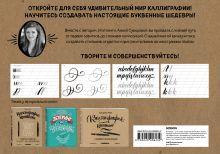 Обложка сзади Каллиграфия кистью. Прописи. Латиница Суворова А.В.