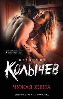 Обложка Чужая жена Владимир Колычев