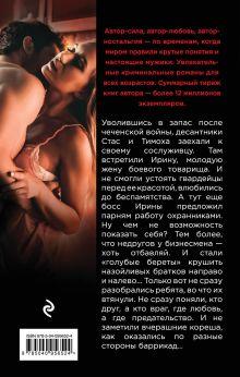 Обложка сзади Чужая жена Владимир Колычев