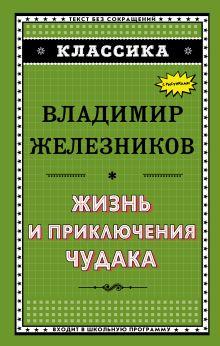 Обложка Жизнь и приключения чудака Владимир Железников