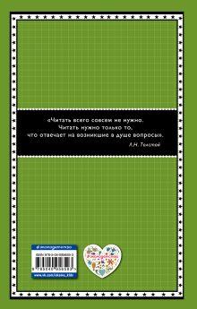 Обложка сзади Жизнь и приключения чудака Владимир Железников